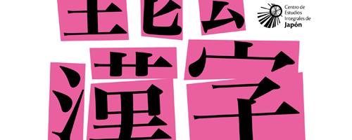 Kanji metaclass poster